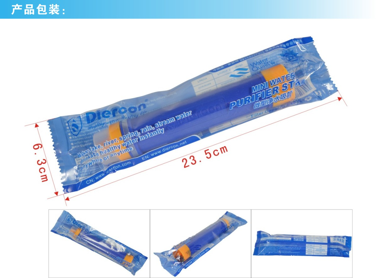 微型净水吸管包装图