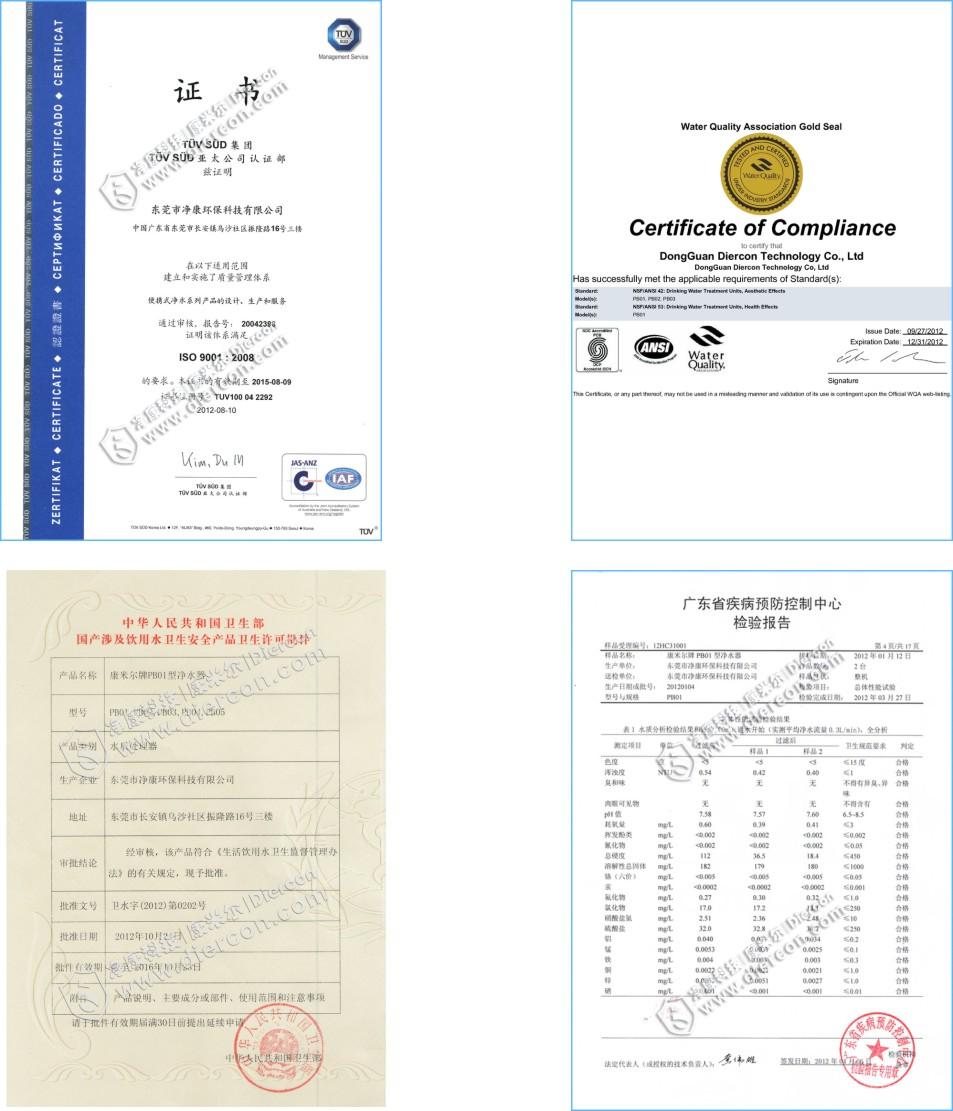 净康科技各种证书及报告