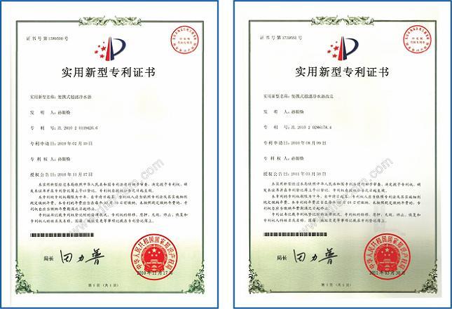康米尔Diercon应急滤水器国家专利证书