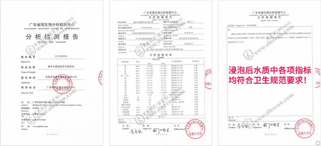 康米尔Diercon应急滤水器广东微生物卫生安全浸泡测试