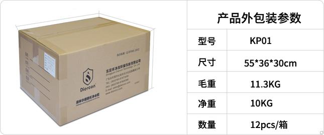 康米尔KP01单兵滤水器外包装箱