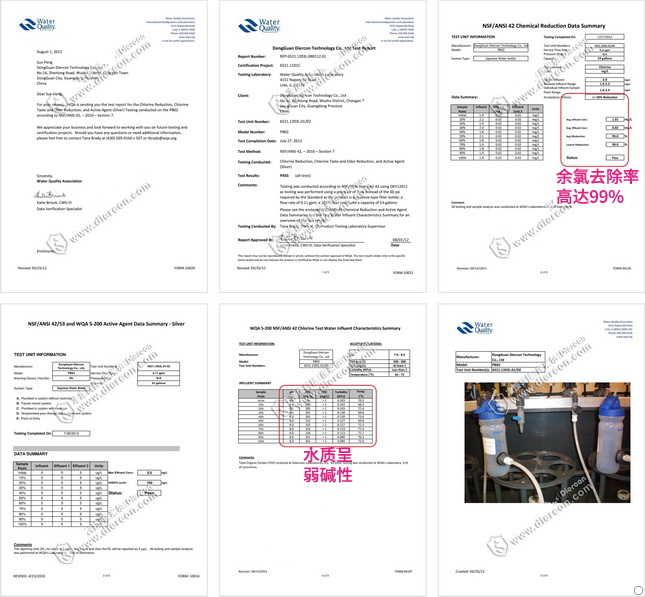 康米尔PB01救援滤水壶去除余氯测试报告