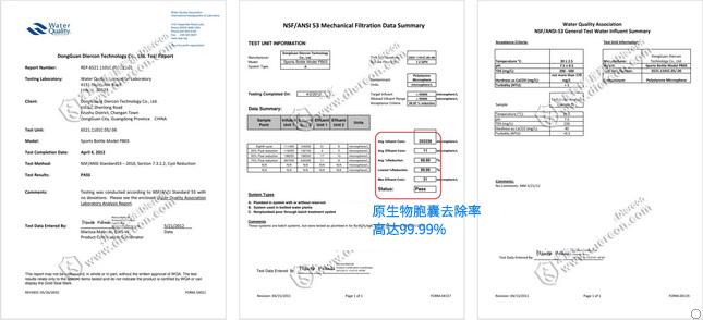 康米尔PB01救援滤水壶原生物滤除报告