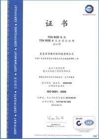 净康科技获德国TUV认证ISO9001 2008证书