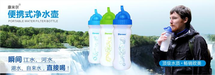 康米尔 Diercon 户外净水瓶 便携式净水壶 微型滤水壶 直饮水壶